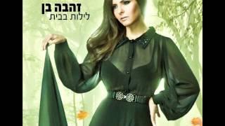 זהבה בן לילות בבית Zehava Ben
