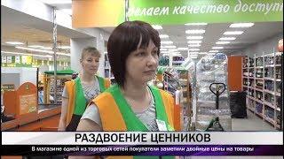 В магазине одной из торговых сетей покупатели заметили двойные цены на товары
