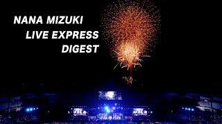水樹奈々『NANA MIZUKI LIVE EXPRESS』ダイジェスト映像