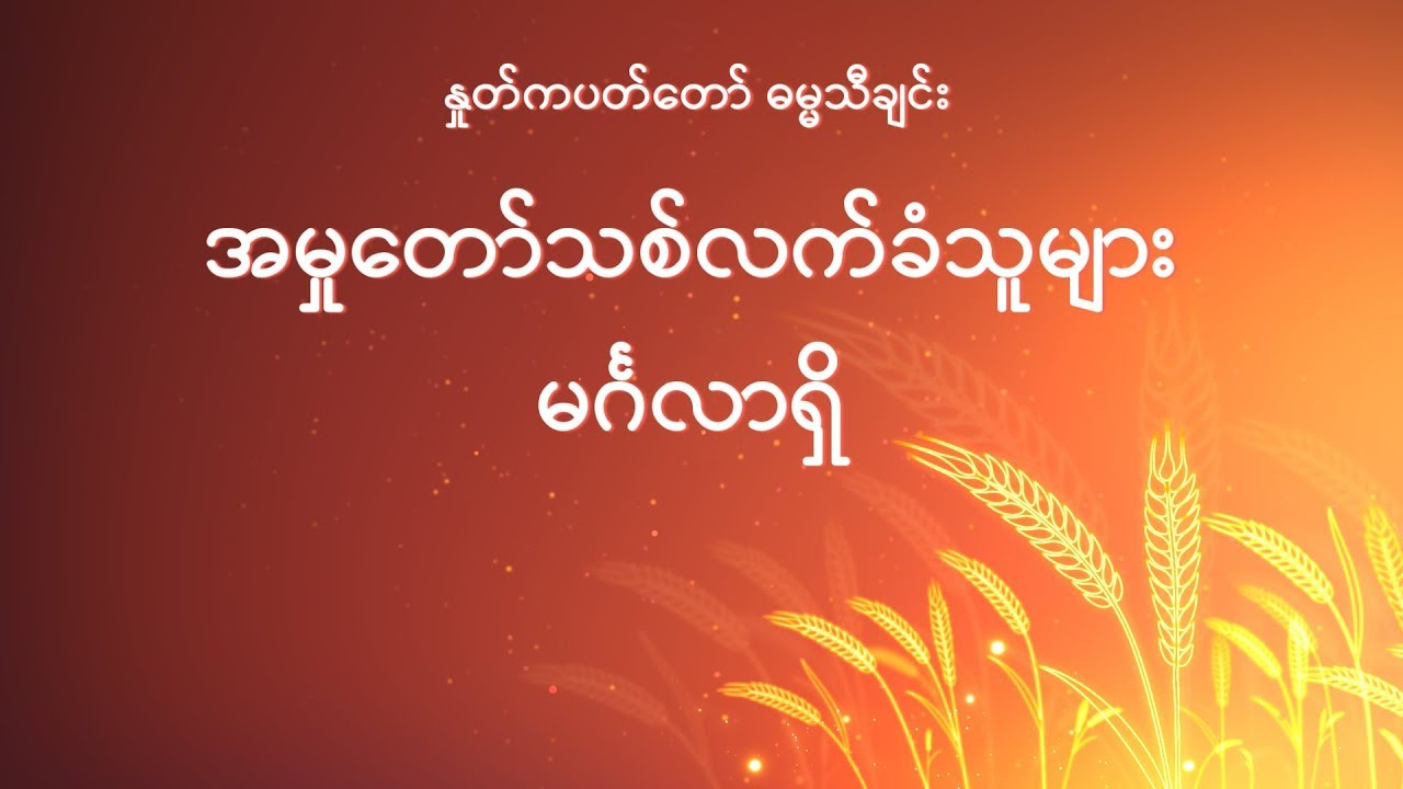 Myanmar Gospel Song 2019 (အမှုတော်သစ်လက်ခံသူများ မင်္ဂလာရှိ)