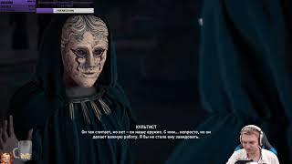 Assassin's Creed Odyssey - Встреча с культом Космоса и Деймосом. Первое улучшение копья. #5