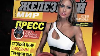 8-мь лучших жиросжигателей по версии Юрия Бомбелы и другие секреты железного спорта!