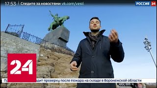 Сердце Южного Урала Специальный репортаж Антона Борисова Россия 24