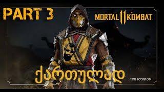 Mortal Kombat 11 ქართულად ნაწილი 3 Scorpion