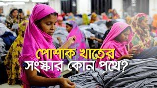 পোশাক খাতের সংস্কার কোন পথে? | Bangla Business News | Business Report 2019