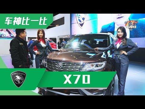 「车神比一比」当Proton X70 遇上同价二手车,你会怎么选?