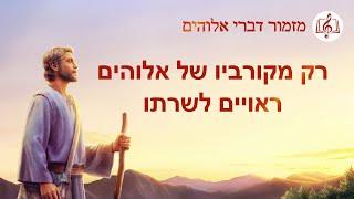 Messianic song | 'רק מקורביו של אלוהים ראויים לשרתו'