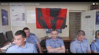 Обучение полицейских работе в Безопасном городе