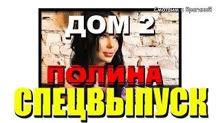 ДОМ 2: как  и почему УМЕРЛА Полина Лобанова