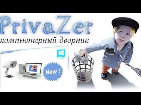PrivaZer ★  новый чистильщик и оптимизатор ПК ★