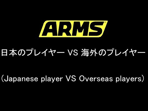【ARMS】日本 vs 海外 (Japanese player VS Overseas players)