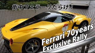 名古屋の街中が昼も夜もフェラーリだらけに!Ferrari 70years Exclusive Rally【音量注意】