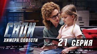 Свои / 21 серия / Химера совести