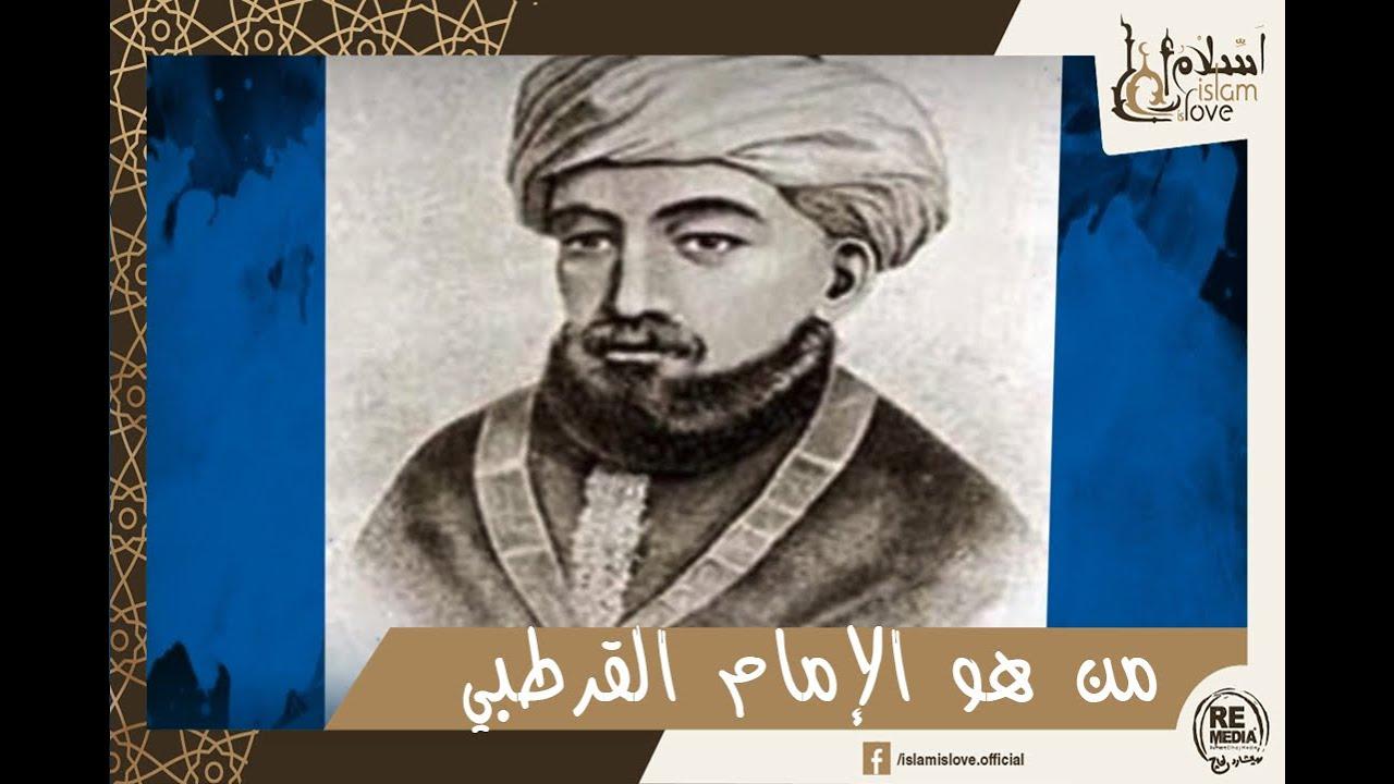 من هو الإمام القرطبي - أهم أعماله