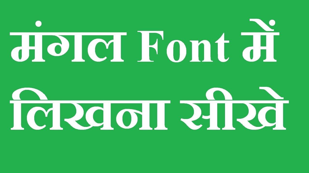 Mangal Font Learning Hindi -1