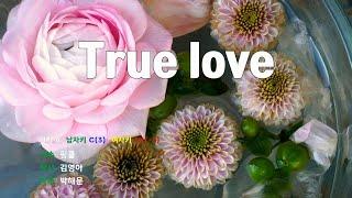 [은성 반주기] True love - 핑클