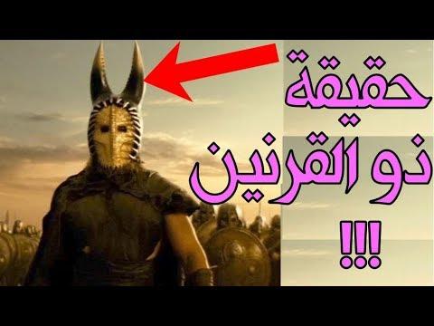 ذو القرنين الكائن الوحيد الذي استطاع هزيمة يأجوج ومأجوج فهل تعلم أين سجنهم؟ ومن أي دولة عربية هو؟ thumbnail