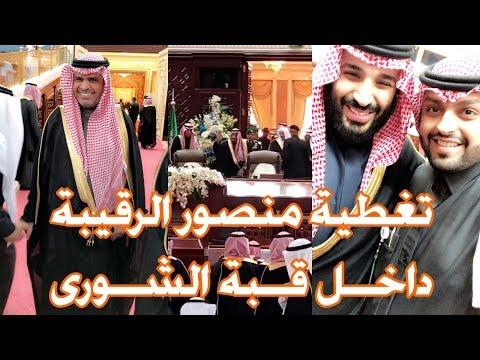 تغطية منصور الرقيبة من تحت قبة مجلس الشورى لخطاب الملك سلمان التاريخي