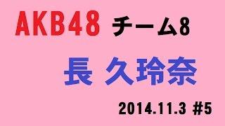 【AKB48】チーム8 長久玲奈、横道侑里、山本瑠香はLINEアプリ仲間 #5.