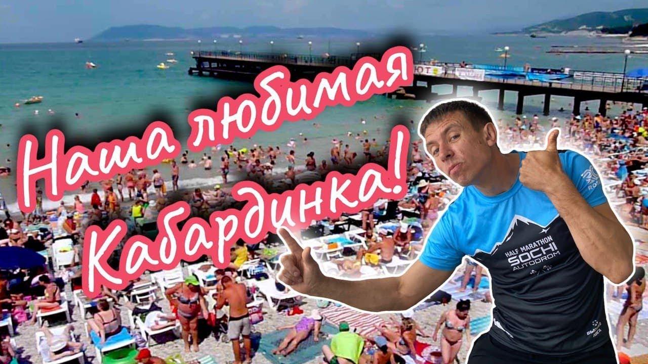 Отдых в Кабардинке. Цены, море, пляж, развлечения. Погода 29.07.2021 .(Папа Может)
