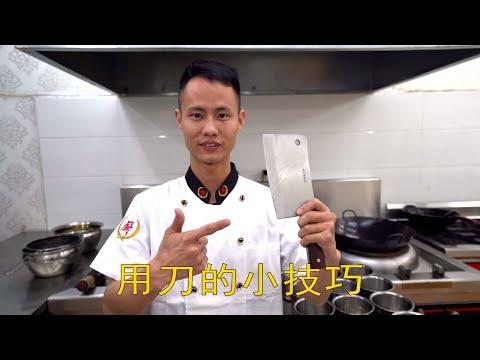 """厨师长教你用刀小技巧:""""土豆切片切丝"""",选择刀的种类很重要"""