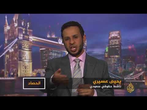 الحصاد-السعودية.. اعتقالات غير مسبوقة  - 00:21-2018 / 5 / 27