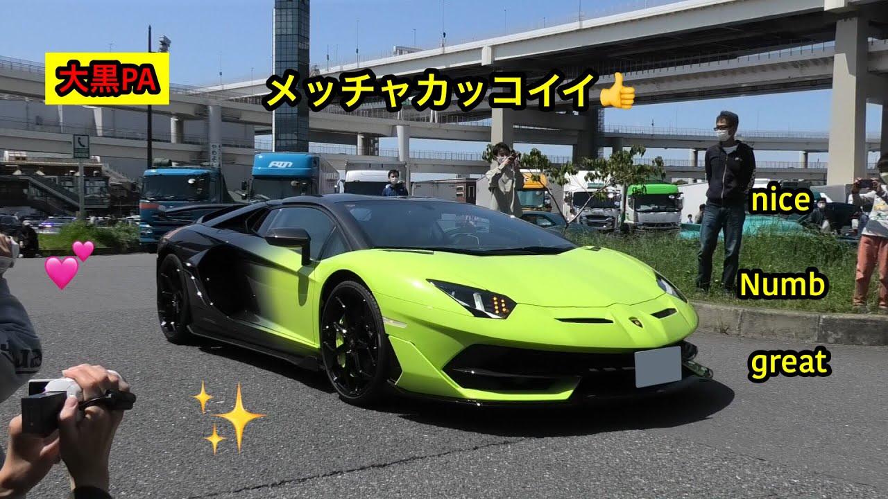 2021年4月18日(日)大黒PAに集まるスーパーカーを撮影!