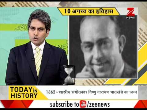 DNA : Today in History (August 10, 2017)