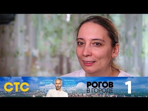 Рогов в городе   Выпуск 1   Нижний Новгород