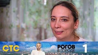 Рогов в городе | Выпуск 1 | Нижний Новгород