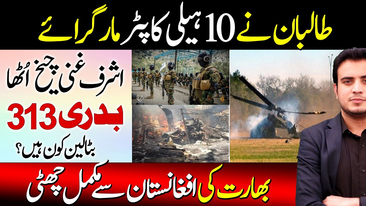 Download Russian Made 10 Helicopters of Afghan Army Targeted in Afghanistan - Najam Ul Hassan Bajwa