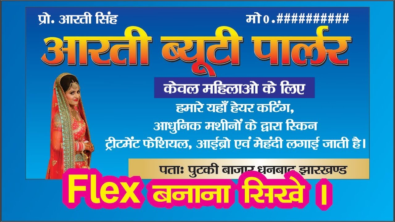 Flex Design In Coreldraw Billboard Design Beauty Parlour Banner Hindi Video Tutorial Youtube