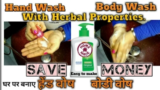 घर पे बनाये हेंड वोष / बोडी वोष   How to make   hand wash   Body wash   at home.