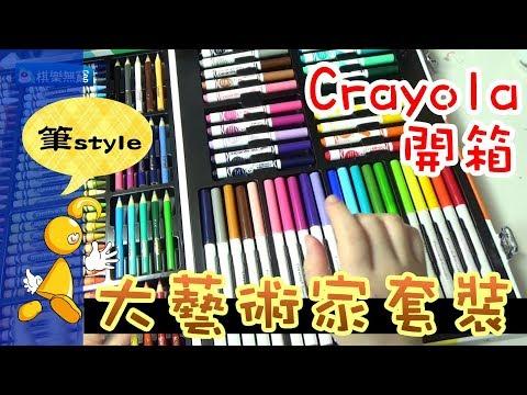 【棋樂玩文具】為什麼只有外國小孩有!繪兒樂Crayola蠟筆、麥克筆套裝來襲~