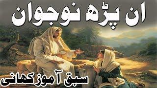 Urdu Moral Story   Sabaq Amoz Kahani   Urdu/Hindi