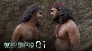 Garuda Muhurthaya | Episode 01 - (2020-09-06) | ITN Thumbnail