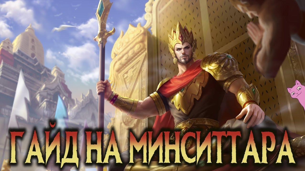 ГАЙД НА МИНСИТТАРА - ИМБАЛАНСНЫЙ КОНТРОЛЬ! Mobile Legends