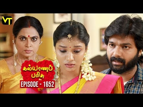 Kalyana Parisu Tamil Serial Latest Full Episode 1652 Telecasted on 07 August 2019 in Sun TV. Kalyana Parisu ft. Arnav, Srithika, Sathya Priya, Vanitha Krishna Chandiran, Androos Jessudas, Metti Oli Shanthi, Issac varkees, Mona Bethra, Karthick Harshitha, Birla Bose, Kavya Varshini in lead roles. Directed by P Selvam, Produced by Vision Time. Subscribe for the latest Episodes - http://bit.ly/SubscribeVT  Click here to watch :   Kalyana Parisu Episode 1651 https://youtu.be/fh7fEZj9_lY  Kalyana Parisu Episode 1650 https://youtu.be/M9KePXTjJTU  Kalyana Parisu Episode 1649 https://youtu.be/t7Wn7jybjaQ  Kalyana Parisu Episode 1647 https://youtu.be/Z3uIjjaagds  Kalyana Parisu Episode 1646 https://youtu.be/mxxeKBz_Ve8  Kalyana Parisu Episode 1645 https://youtu.be/s2-afRiTHmE  Kalyana Parisu Episode 1644 https://youtu.be/-KBHoDidBBI  Kalyana Parisu Episode 1643 https://youtu.be/lKuuGOU-kYw  Kalyana Parisu Episode 1642 https://youtu.be/eJj_LF7QEg4  Kalyana Parisu Episode 1641 https://youtu.be/Wv56djfBB64   For More Updates:- Like us on - https://www.facebook.com/visiontimeindia Subscribe - http://bit.ly/SubscribeVT
