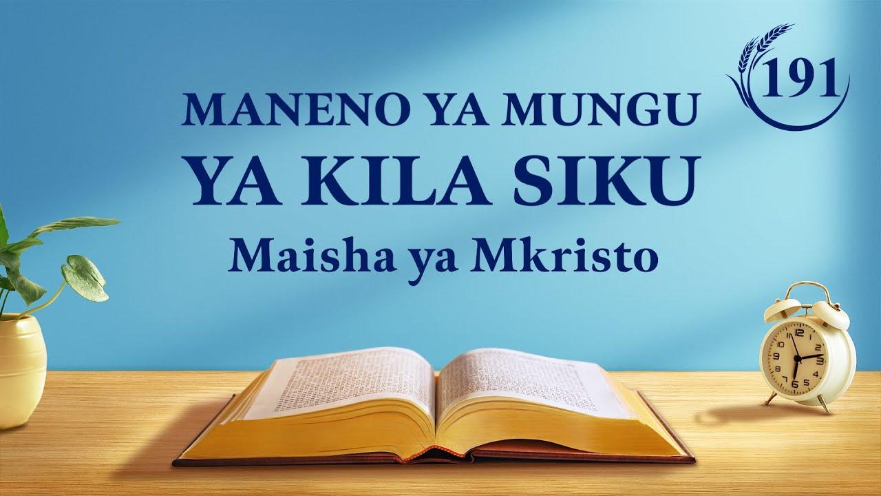Maneno ya Mungu ya Kila Siku | Kazi na Kuingia (4) | Dondoo 191
