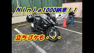 納車動画 Ninja1000 & 立ちゴケ Delivery animation Ninja1000 & Standing gift