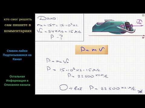 Физика Чему равен импульс автомобиля массой 1,5 т, движущегося со скоростью 54 км/ч?