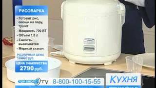 ТОПШОП ТВ - Рисоварка.mpg(, 2009-12-23T10:38:48.000Z)