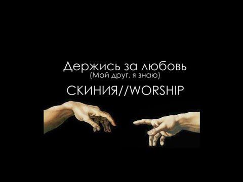 Держись за любовь (Мой друг, я знаю) Скиния⁄⁄Worship [КАРАОКЕ] Прославление
