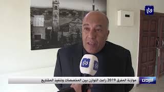 موازنة المفرق 2019 .. موازنة بين المخصصات وتنفيذ المشاريع - (19-1-2019)