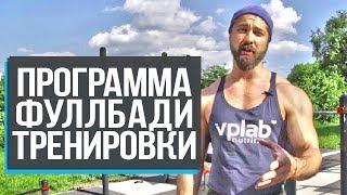 Прокачка всего тела на улице: принципы и программы тренировок от чемпиона по бодибилдингу