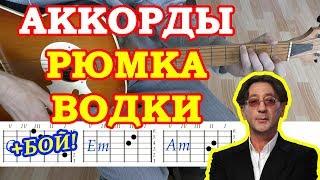 Рюмка водки Аккорды песни ♪ Григорий Лепс ♫ на гитаре 🎸 Текст