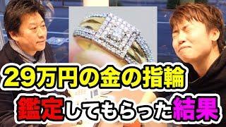 ドバイで買った29万円の金ダイヤの指輪を鑑定してもらった結果。。。