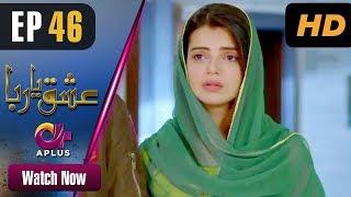 Ishq Ya Rabba - Episode 46 | Aplus Dramas | Bilal Qureshi, Srha Asghar, Fatima | Pakistani Drama