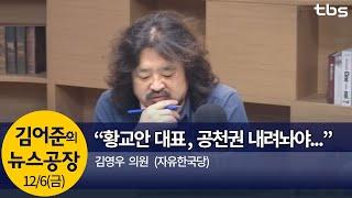 """""""황교안 대표, 공천권 내려놔야...""""(김영우 )│김어준의 뉴스공장"""