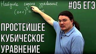 Простейшее кубическое уравнение | ЕГЭ. Задание 5. Математика. Профильный уровень | Борис Трушин !